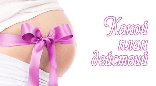 Беременная с розовой лентой