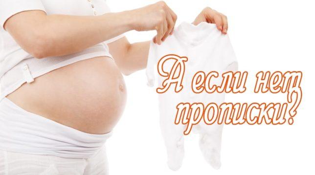 Беременная с ползунками