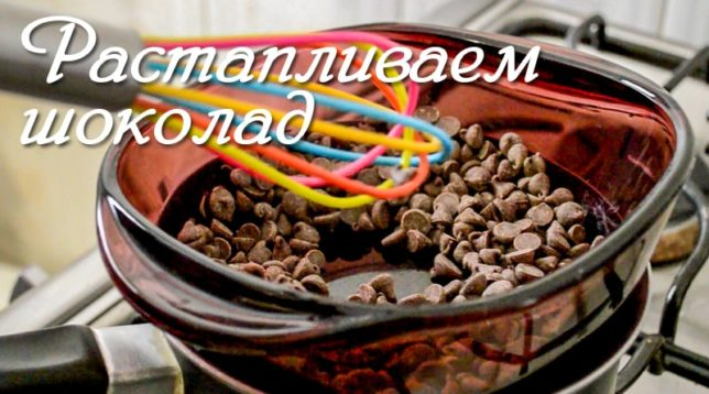 Шоколадные чипсы на водяной бане