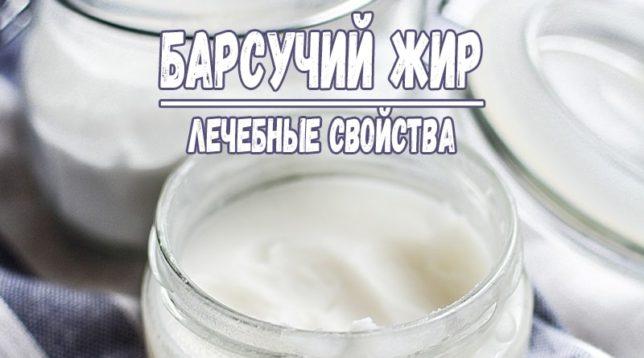 Свежий белый жир