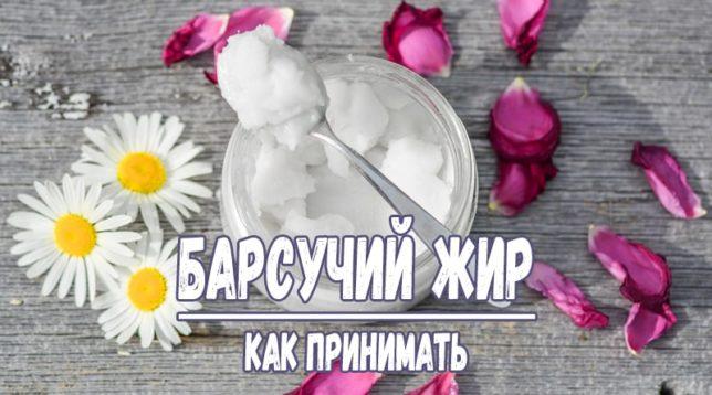 Жир и лепестки розы