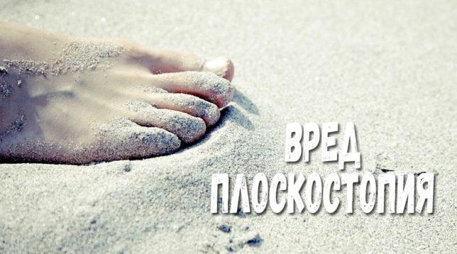 Нога в песке