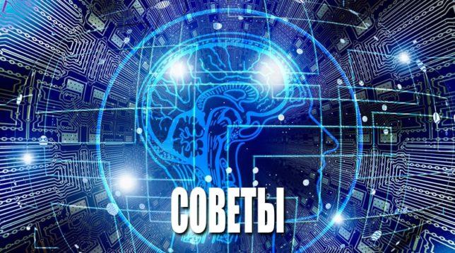 Мозговая активность