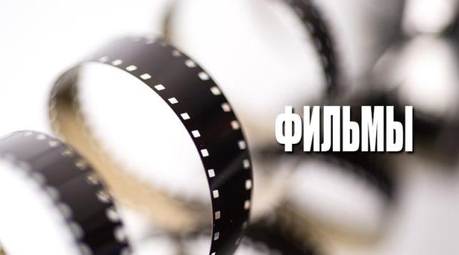 Киноплёнка
