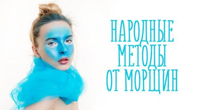 Девушка с голубым макияжем