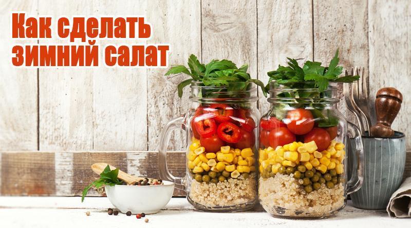 рецепт салат зимний рецепт классический с колбасой