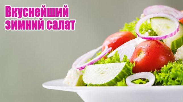 Овощи на тарелке для зимнего салата
