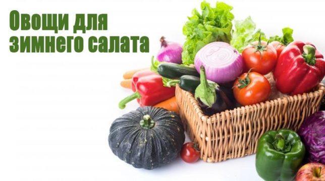 Овощи для салата в корзинке