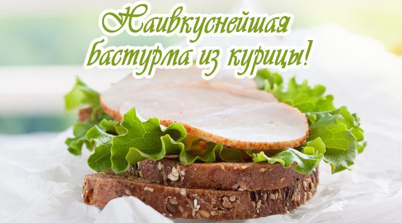 Бастурма из курицы на хлебе с салатом
