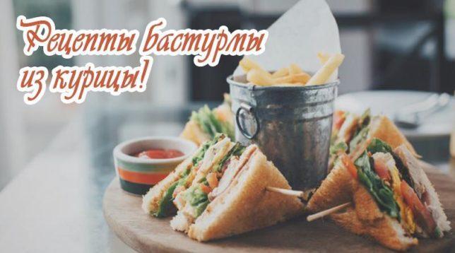 Бастурма для сэндвичей