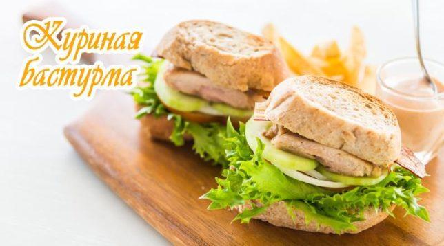 Бутерброды с бастурмой