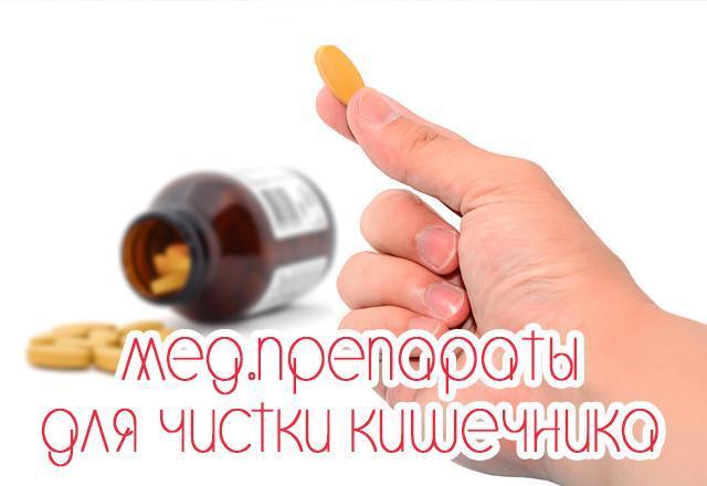 препараты чистки кишечника от паразитов