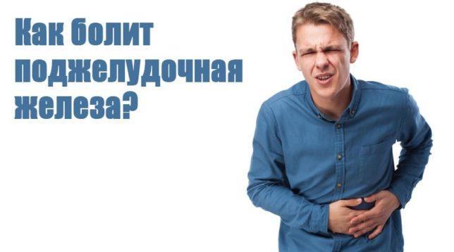 Мужчина страдает от боли