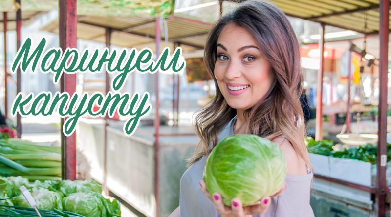 Как мариновать капусту – 4 пошаговых рецепта
