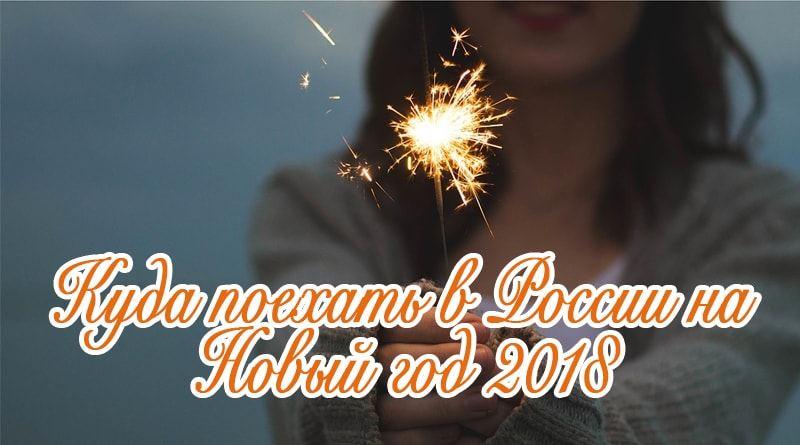 Карелия курорты на новый год