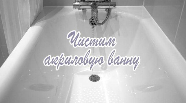 Очистка акриловой ванны