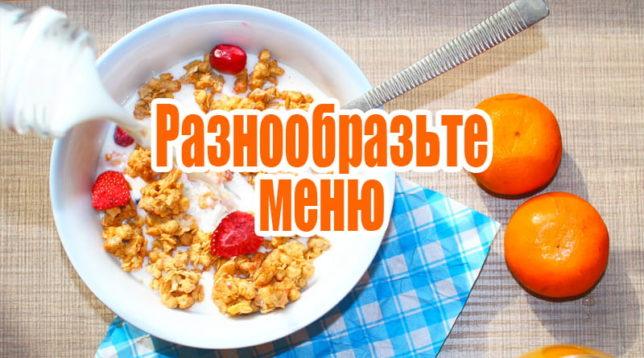 Завтрак с фруктами