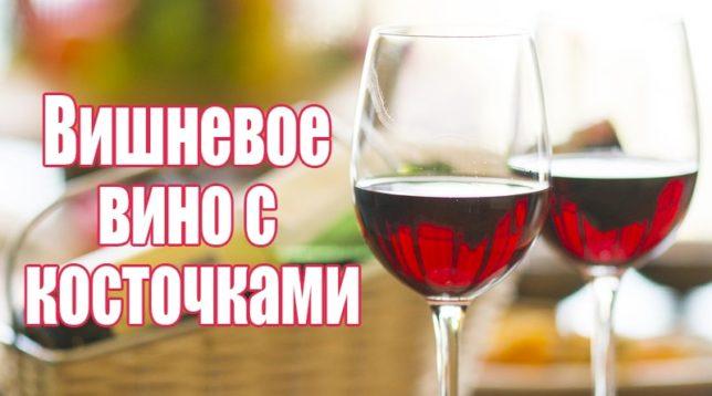 Бокалы с вишневым вином