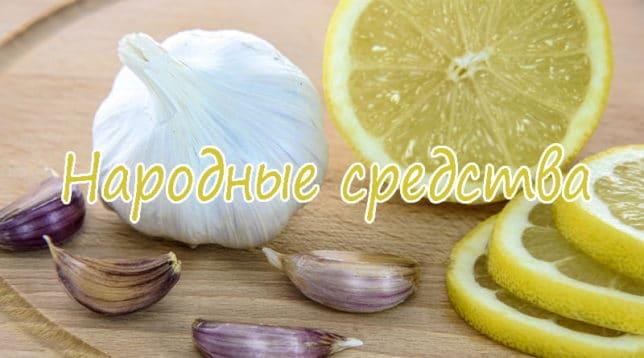 Чеснок и лимон на доске