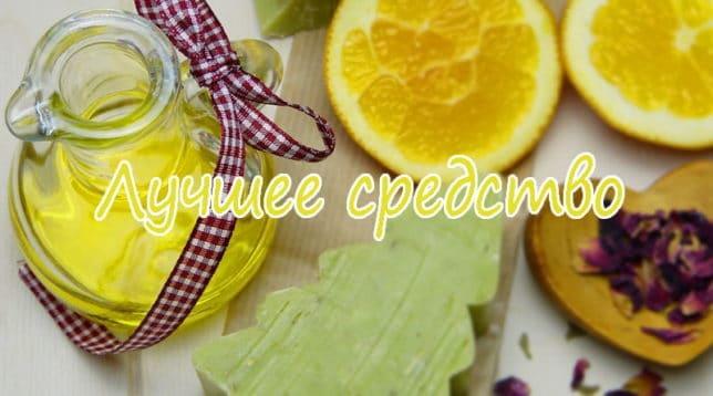 Мыло, масло, апельсин