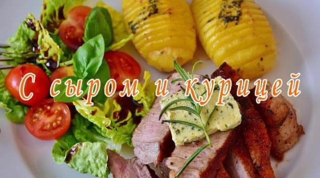Мясо с картошкой и зеленью