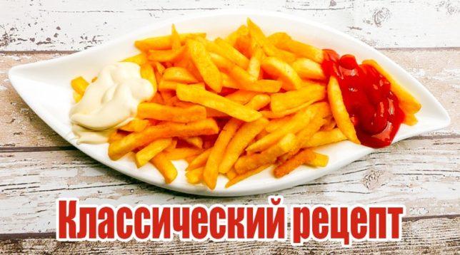 Картошка фри с кетчупом и майонезом