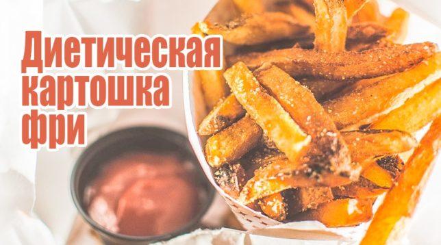 Картошка фри с кетчупом