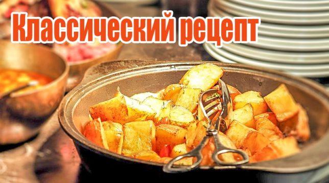 Классический рецепт картошки в духовке