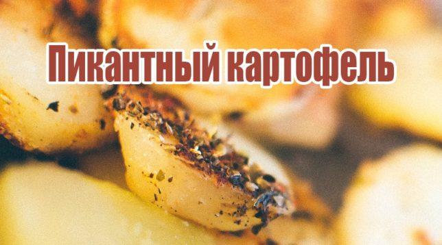 Картофель с ароматными травами