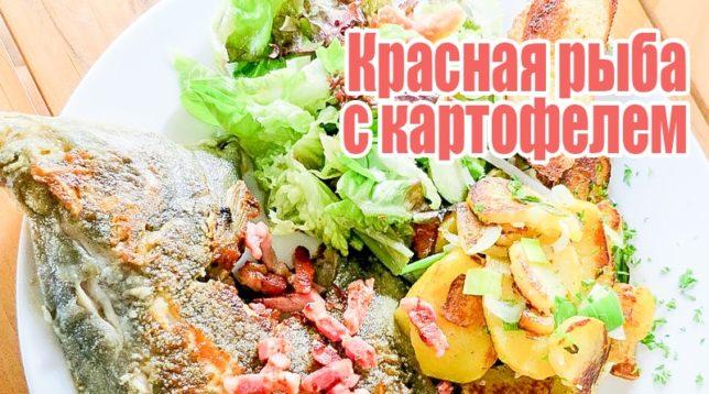 Рыба с картошкой и салатом