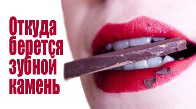 Девушка с шоколадкой