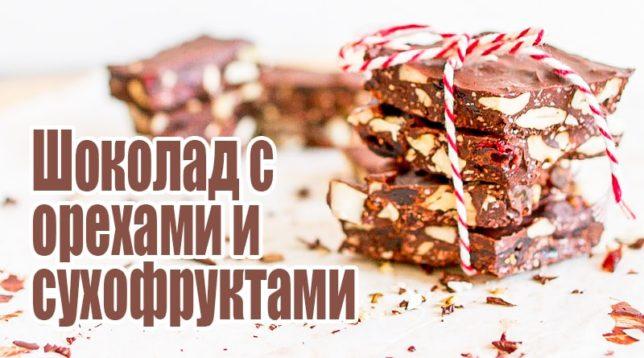 Шоколад с орехами и сухофруктами