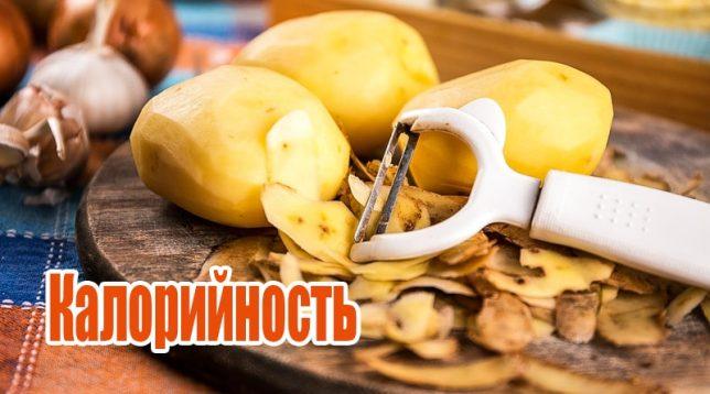 Картофель с овощечисткой