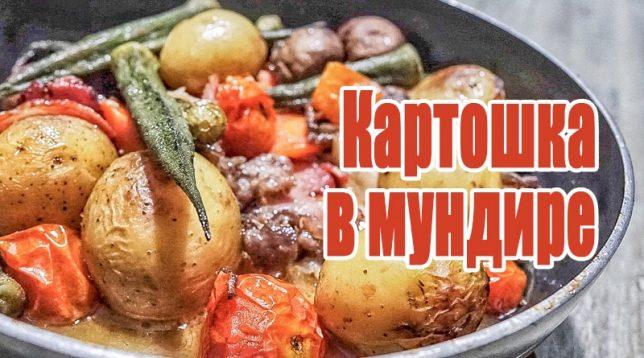 Картофель в мундире с мясом