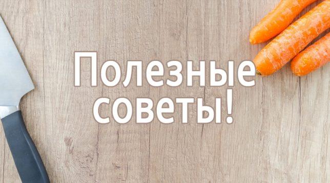 Нож и морковка на столе