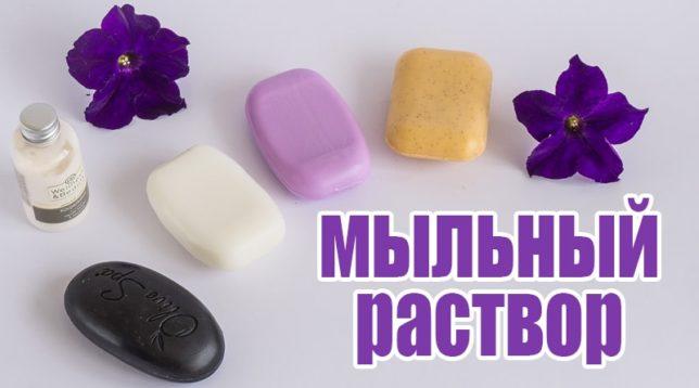 Кусочки мыла