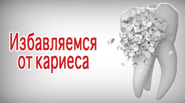 Разрушающийся зуб