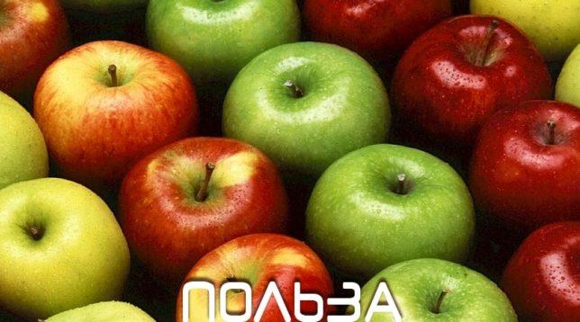 Зеленые, красные и желтые яблоки