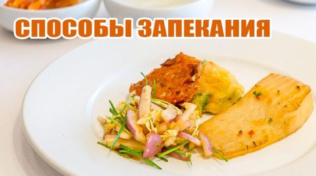 Филе рыбы на тарелке с зеленью
